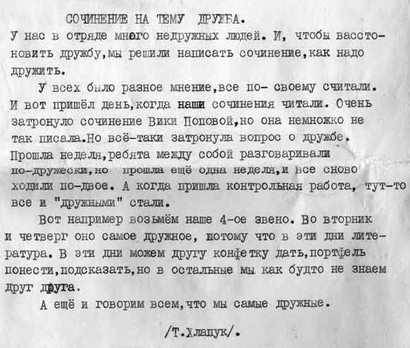 Статья Тани Хлапук СОЧИНЕНИЕ НА ТЕМУ ДРУЖБА