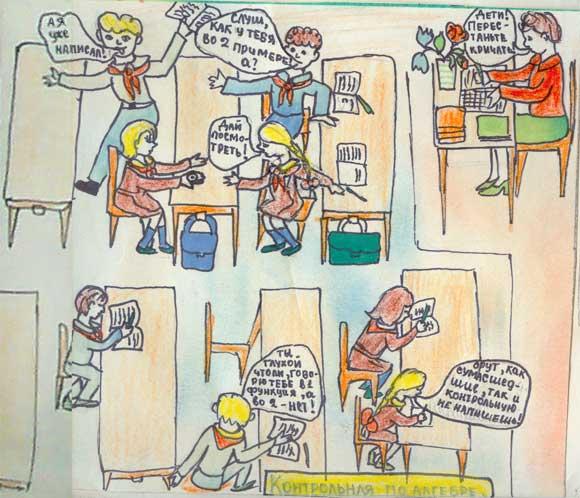 Карикатура *Контрольная по алгебре*