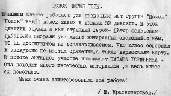 Статья Жанны Красноперовой ПОИСК ЧЕРЕЗ ГОДЫ