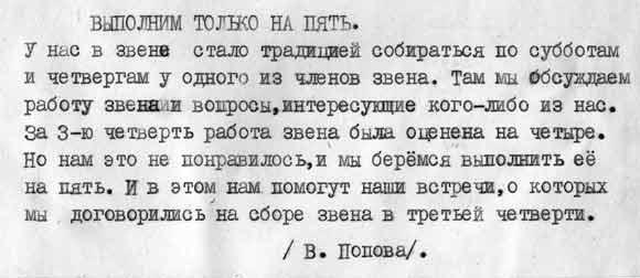 Статья Вики Поповой *ВЫПОЛНИМ ТОЛЬКО НА ПЯТЬ*