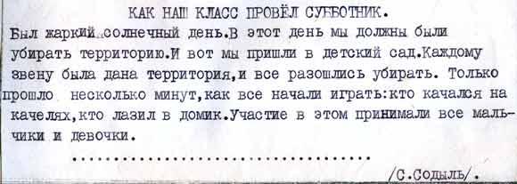 Статья Сергея Содыля *КАК НАШ КЛАСС ПРОВЁЛ СУББОТНИК*