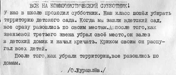 Статья Олега Журавлёва *ВСЕ НА КОММУНИСТИЧЕСКИЙ СУББОТНИК*